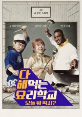 Cook Everything School : E08