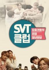 SVT Club : E07