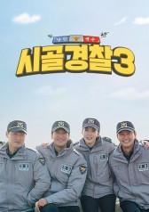 Rural Police Season 3 : E10