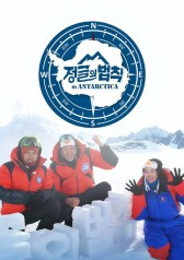 Law of the Jungle in Antarctica : E02