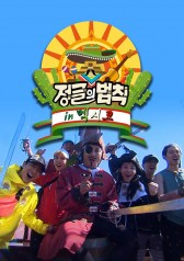 Law of the Jungle in Mexico : E06