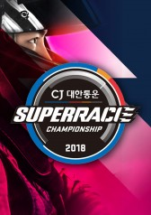 2018 CJ Korea Express Superrace Championship : E01