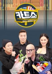 Cart Show Season 2 : E09