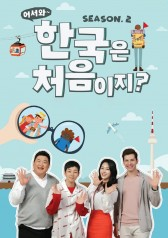 Welcome, First Time in Korea? Season 2 : Friends from Paraguay - Part 3