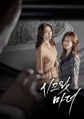 Secret Mother : E12