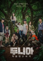 Dunia - Into the New World : E03