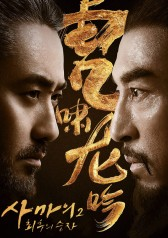 Growling Tiger, Roaring Dragon : E43