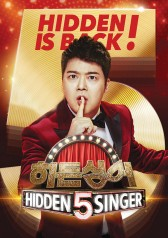 Hidden Singer Season 5 : E01