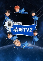 Super TV Season 2 : A Luxurious Trip for Super Junior to Celebrate 3 Consecutive Wins