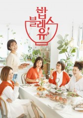 Food Bless You : E49