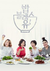 Food Bless You : E01