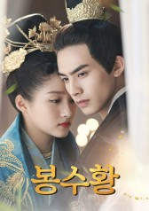 Untouchable Lovers : E20