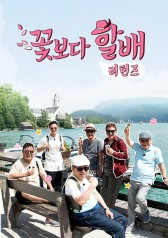 Grandpa Over Flowers Returns : Special