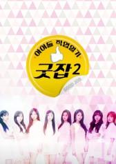 Idol Work Diary Good Job Season 2 : E03