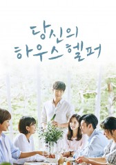 Your House Helper : E14
