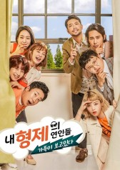 My Sibling's Lovers: Family is Watching : E01