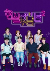 Real Life Men and Women Season 2 : E15