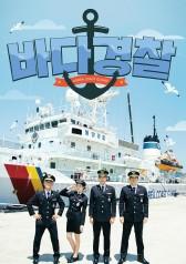 Sea Police : E01
