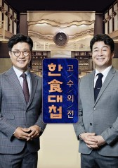 Taste of Korea - Global Masters : E10