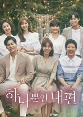My Only One : E04