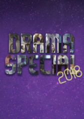 2018 KBS Drama Special : To Reach or Not
