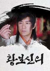 Huang Fu Shen Yi : Ep 25