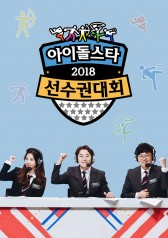 2018 Idol Star Athletic Championships Chuseok Special : Part 01