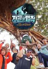 Law of The Jungle in Last Indian Ocean : E342