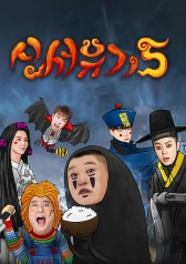 New Journey to the West Season 5 : E03