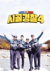 My Town Sheriff 4 : E07