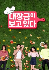 Dae Jang Geum is Watching : E15
