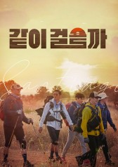 Let's Walk Together : E10