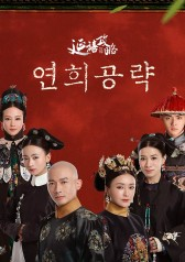 Story of Yanxi Palace : E08