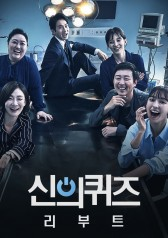 Quiz of God Reboot : E01