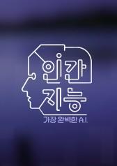 Human Intelligence - The Most Perfect AI : E01