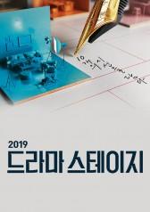 Drama Stage 2019 : E02