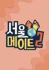 Seoul Mate 2 : E01