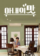 Taste of Wife : E110