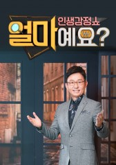 How Much Is It? : E116