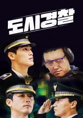 City Police : E06