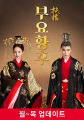 Legend of Fuyao : E59