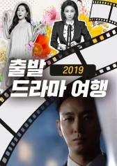 Drama Vacation 2019 : E01