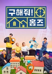 Where Is My Home : Chuseok Special