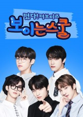 Come On! The BOYZ: The BOYZ School : E05