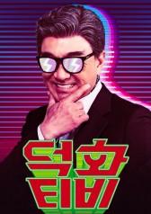 Deok-Hwa TV : E04