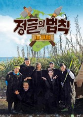 Law Of The Jungle In Chatham Islands : E355