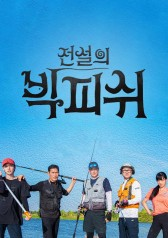 Legend of Big Fish : E03