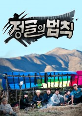 Law of the Jungle : Korean Thanksgiving Special Part 01