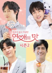 Taste of Love Season 2 : E01