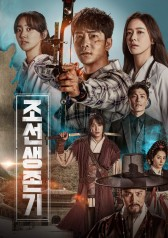 Joseon Survival : E03
